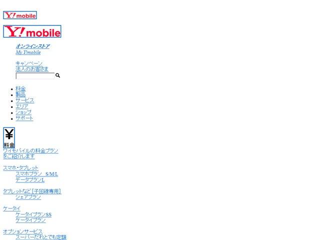 災害用伝言板サービス 安心・安全 サービス Y!mobile(ワイモバイル)